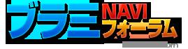 ブラウザ三国志の攻略サイト「ブラ三NAVIフォーラム」